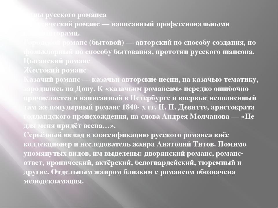 Виды русского романса Классический романс — написанный профессиональными комп...