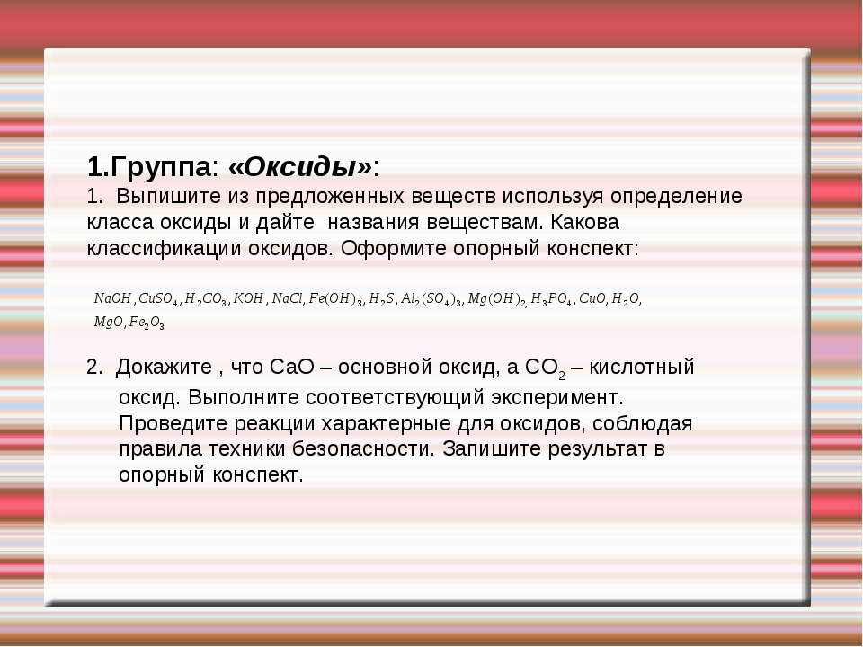Группа: «Оксиды»: 1. Выпишите из предложенных веществ используя определение к...