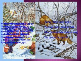 Тихо, тихо снег идет, Белый снег, мохнатый. Мы расчистим снег и лед Во дворе