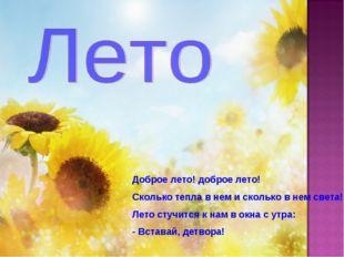 Доброе лето! доброе лето! Сколько тепла в нем и сколько в нем света! Лето сту