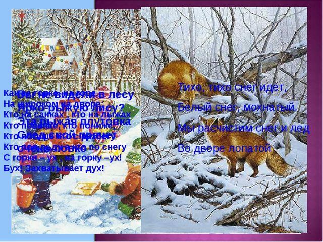Тихо, тихо снег идет, Белый снег, мохнатый. Мы расчистим снег и лед Во дворе...