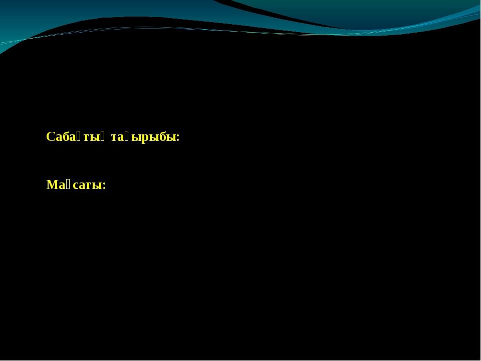 Сабақ жоспары Сабақтың тақырыбы: Допты жерге соғып алып жүру Мақсаты: - *Оқуш...