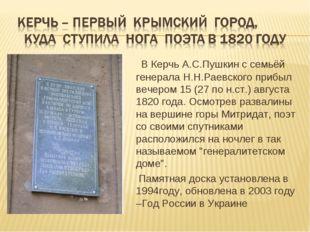 В Керчь А.С.Пушкин с семьёй генерала Н.Н.Раевского прибыл вечером 15 (27 по
