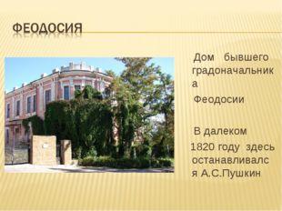 Дом бывшего градоначальника Феодосии В далеком 1820 году здесь останавливалс