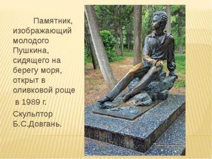 Памятник, изображающий молодого Пушкина, сидящего на берегу моря, открыт в о