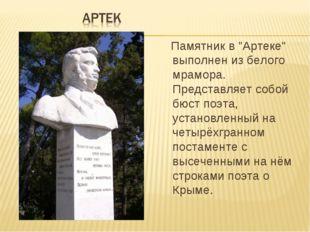 """Памятник в """"Артеке"""" выполнен из белого мрамора. Представляет собой бюст поэт"""