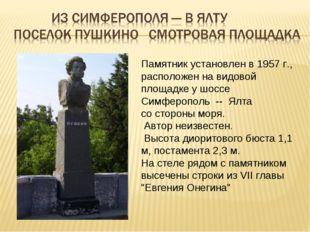 Памятник установлен в 1957 г., расположен на видовой площадке у шоссе Симферо