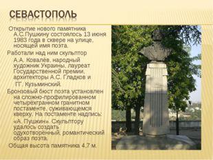 Открытие нового памятника А.С.Пушкину состоялось 13 июня 1983 года в сквере