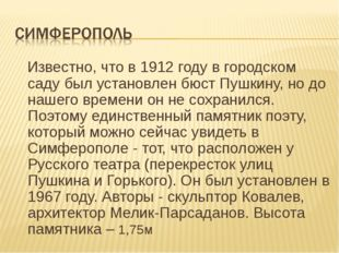 Известно, что в 1912 году в городском саду был установлен бюст Пушкину, но д