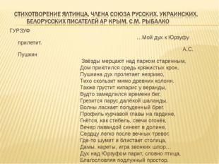 ГУРЗУФ …Мой дух к Юрзуфу прилетит. А.С. Пушкин Звёзды мерцают над парком стар