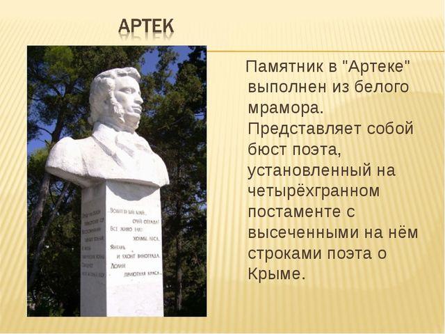 """Памятник в """"Артеке"""" выполнен из белого мрамора. Представляет собой бюст поэт..."""
