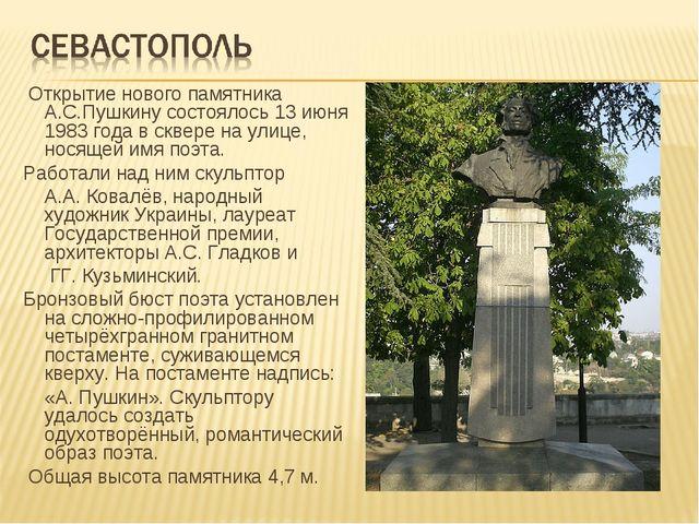 Открытие нового памятника А.С.Пушкину состоялось 13 июня 1983 года в сквере...