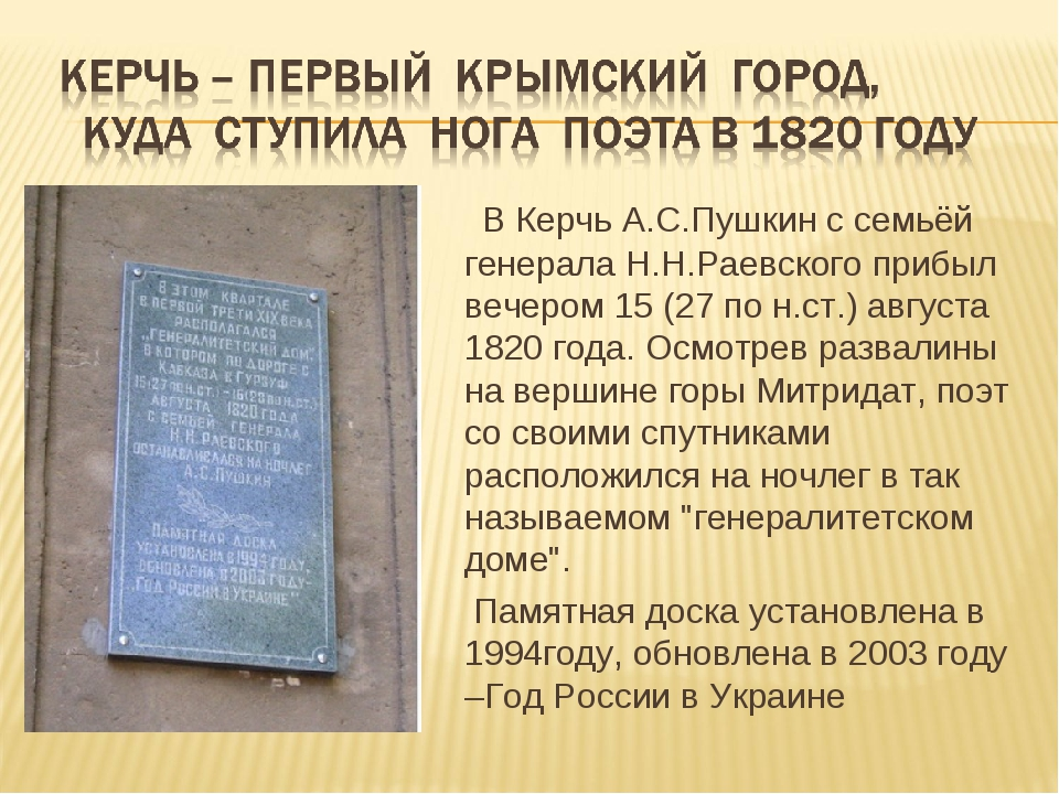 В Керчь А.С.Пушкин с семьёй генерала Н.Н.Раевского прибыл вечером 15 (27 по...