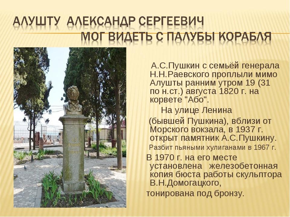 А.С.Пушкин с семьёй генерала Н.Н.Раевского проплыли мимо Алушты ранним утром...