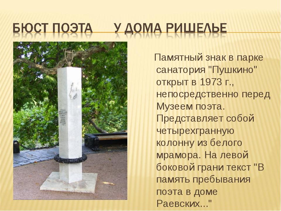 """Памятный знак в парке санатория """"Пушкино"""" открыт в 1973 г., непосредственно..."""