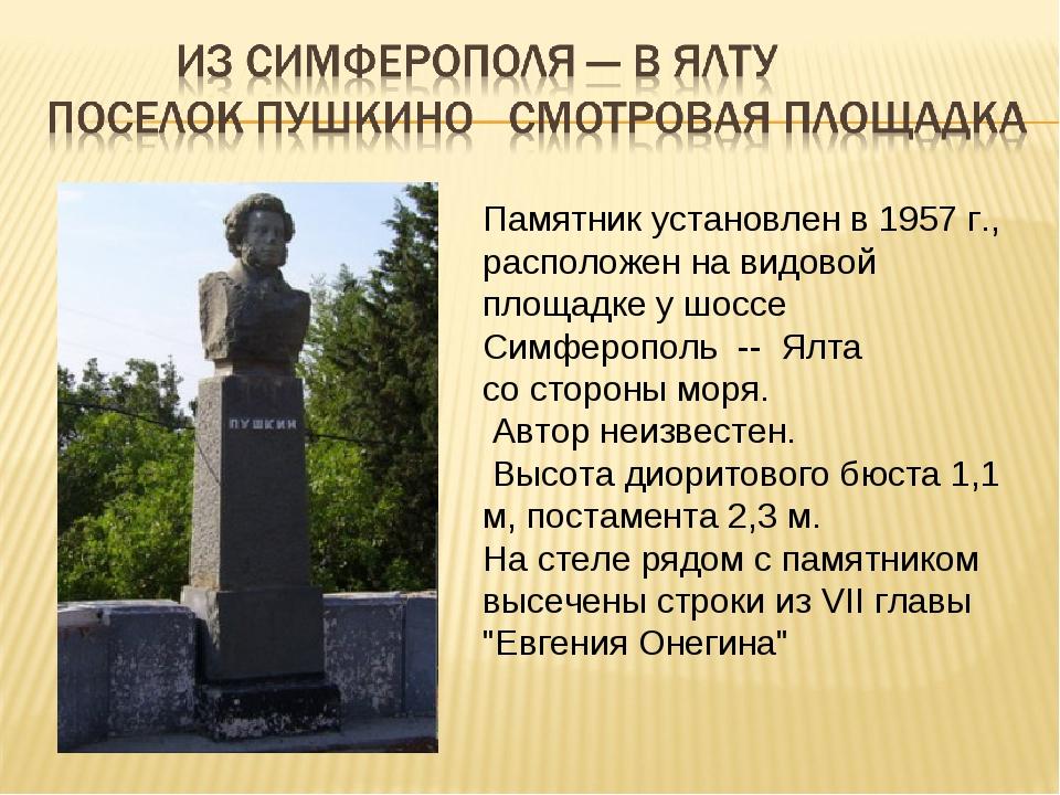 Памятник установлен в 1957 г., расположен на видовой площадке у шоссе Симферо...