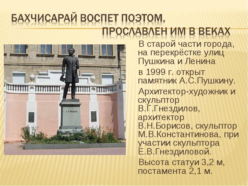 В старой части города, на перекрёстке улиц Пушкина и Ленина в 1999 г. открыт...