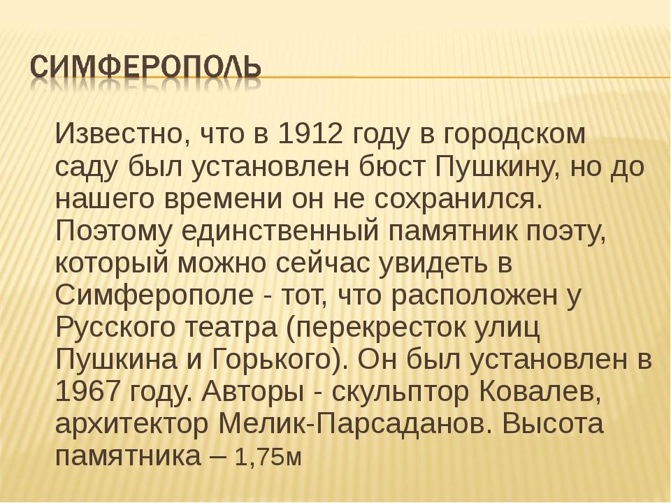 Известно, что в 1912 году в городском саду был установлен бюст Пушкину, но д...