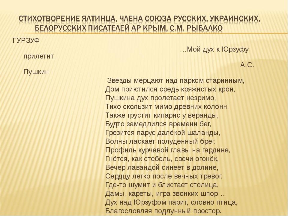 ГУРЗУФ …Мой дух к Юрзуфу прилетит. А.С. Пушкин Звёзды мерцают над парком стар...