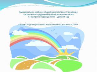 Муниципальное казённое общеобразовательное учреждение Касьяновская средняя об
