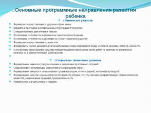 Основные программные направления развития ребенка 1.Физическое развитие Форми