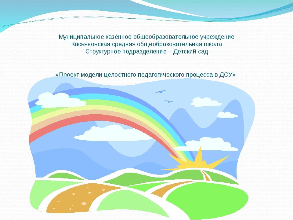 Муниципальное казённое общеобразовательное учреждение Касьяновская средняя об...