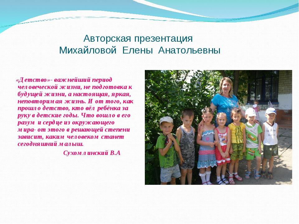 Авторская презентация Михайловой Елены Анатольевны «Детство»- важнейший пери...