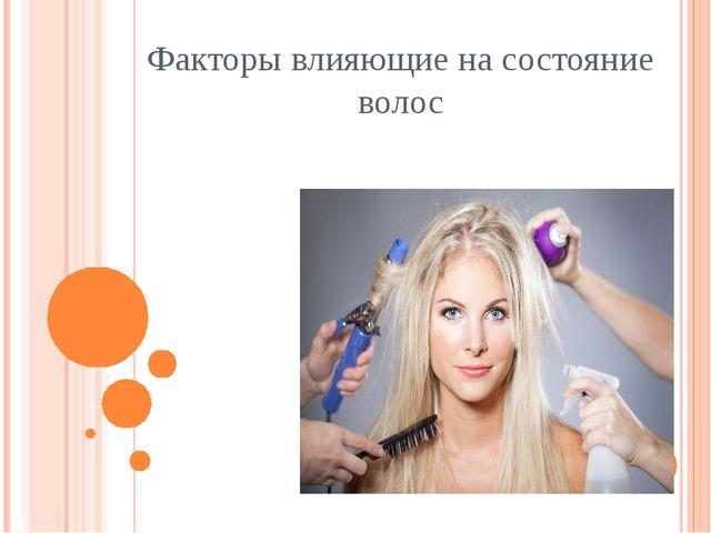 Факторы влияющие на состояние волос