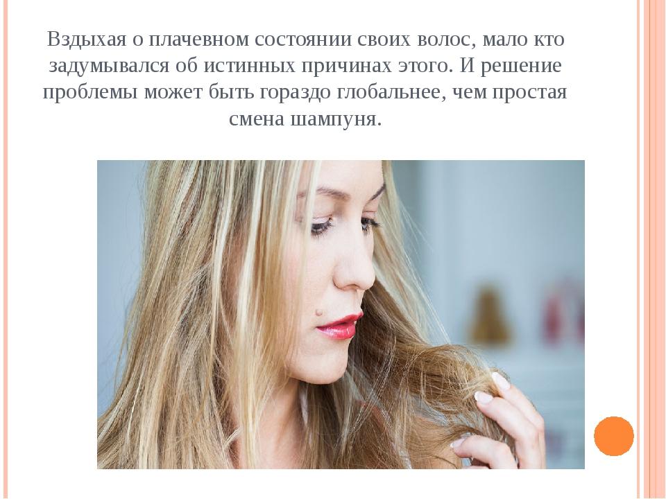 Вздыхая о плачевном состоянии своих волос, мало кто задумывался об истинных п...