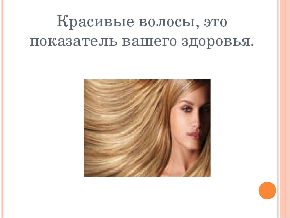 Красивые волосы, это показатель вашего здоровья.