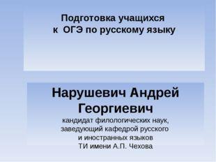 Подготовка учащихся к ОГЭ по русскому языку  Нарушевич Андрей Георгиевич ка
