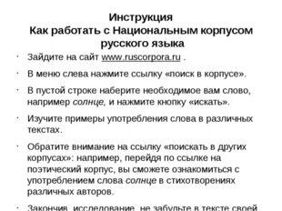 Инструкция Как работать с Национальным корпусом русского языка Зайдите на сай