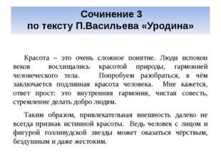 Сочинение 3 по тексту П.Васильева «Уродина» Красота – это очень сложное поня