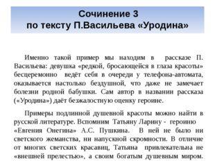 Сочинение 3 по тексту П.Васильева «Уродина» Именно такой пример мы находим в