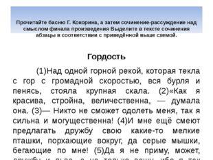 Прочитайте басню Г.Кокорина, а затем сочинение-рассуждение над смыслом фина