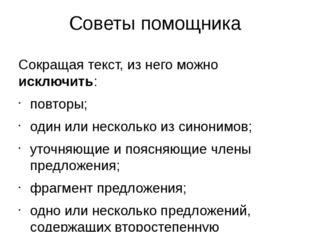 Советы помощника Сокращая текст, из него можно исключить: повторы; один или н