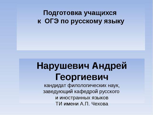 Подготовка учащихся к ОГЭ по русскому языку  Нарушевич Андрей Георгиевич ка...