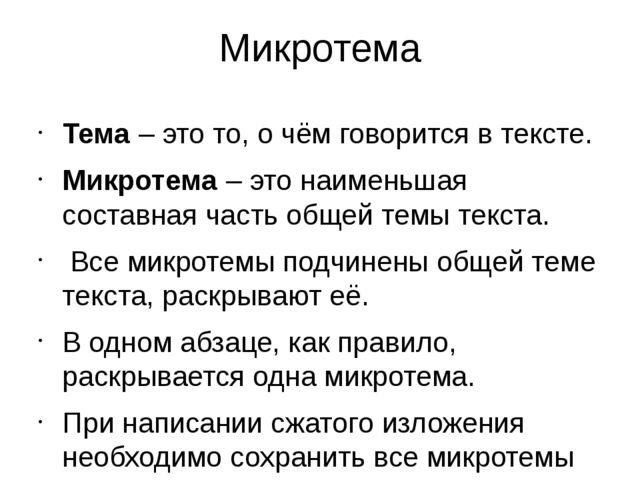 Микротема Тема – это то, о чём говорится в тексте. Микротема – это наименьшая...