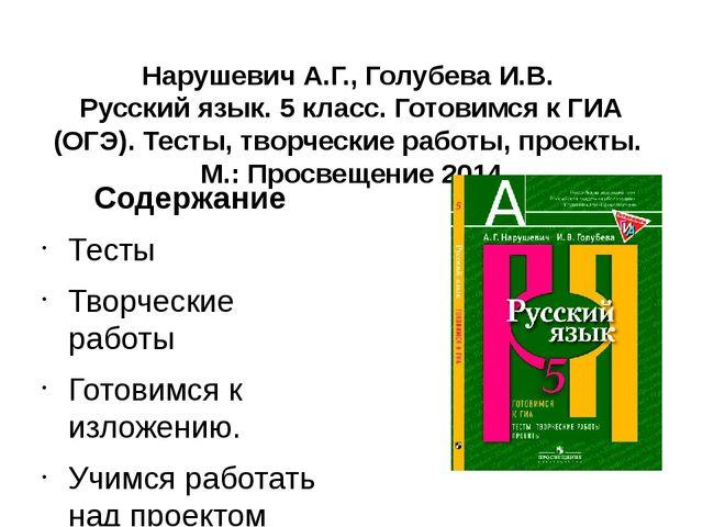 Нарушевич А.Г., Голубева И.В. Русский язык. 5 класс. Готовимся к ГИА (ОГЭ)....