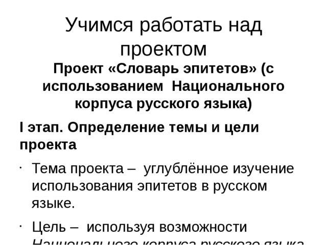 Учимся работать над проектом Проект «Словарь эпитетов» (с использованием Наци...