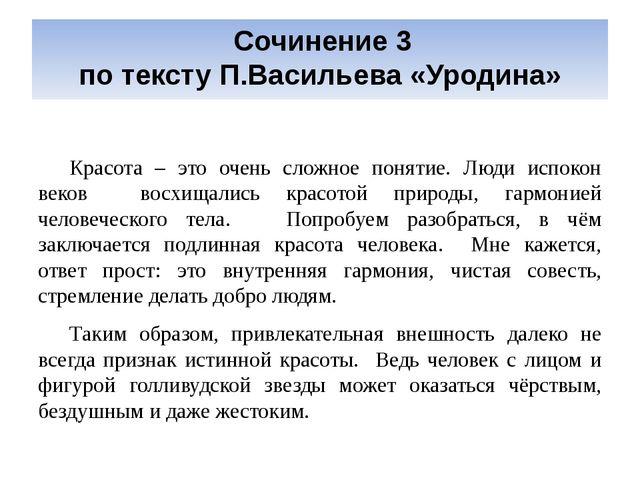 Сочинение 3 по тексту П.Васильева «Уродина» Красота – это очень сложное поня...