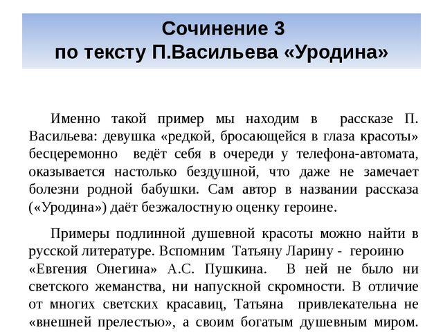 Сочинение 3 по тексту П.Васильева «Уродина» Именно такой пример мы находим в...