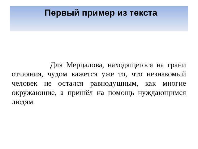 Первый пример из текста Для Мерцалова, находящегося на грани отчаяния, чудом...