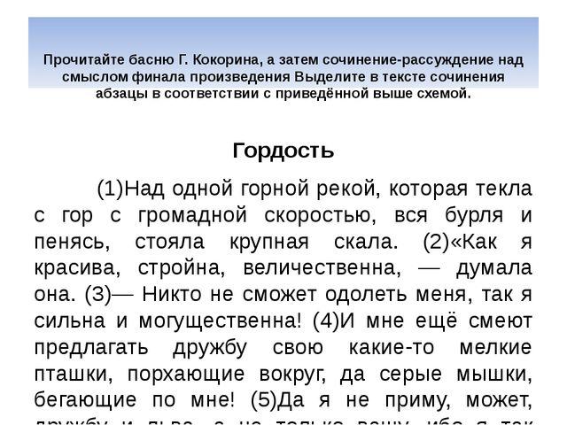 Прочитайте басню Г.Кокорина, а затем сочинение-рассуждение над смыслом фина...