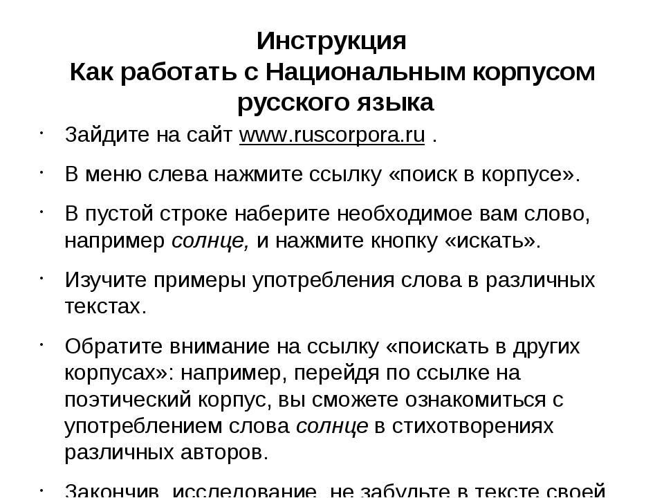 Инструкция Как работать с Национальным корпусом русского языка Зайдите на сай...