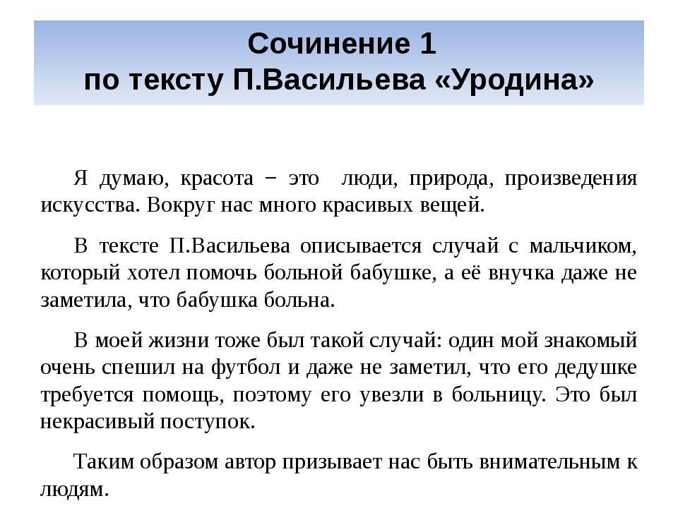 Сочинение 1 по тексту П.Васильева «Уродина» Я думаю, красота − это люди, при...