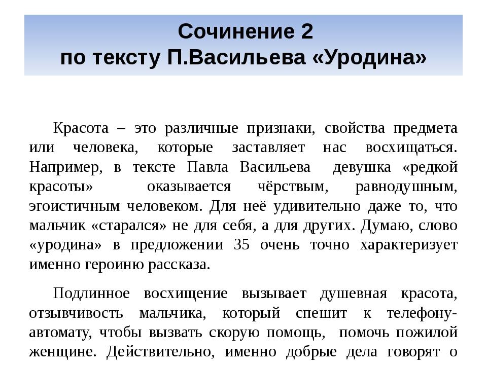 Сочинение 2 по тексту П.Васильева «Уродина» Красота – это различные признаки...