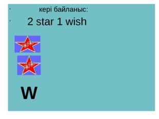 кері байланыс: 2 star 1 wish W