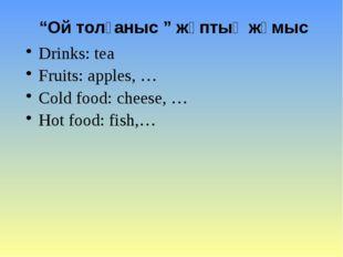 "Drinks: tea Fruits: apples, … Cold food: cheese, … Hot food: fish,… ""Ой толғ"