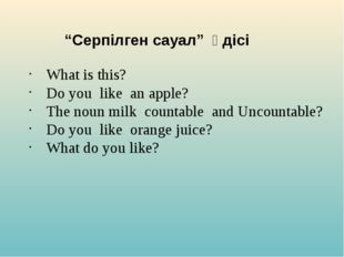 What is this? Do you like an apple? The noun milk countable and Uncountable?
